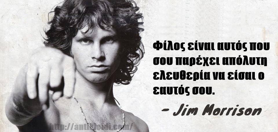 Jim-Morrison_antikleidi1