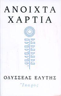 aniktaxartiaelitis