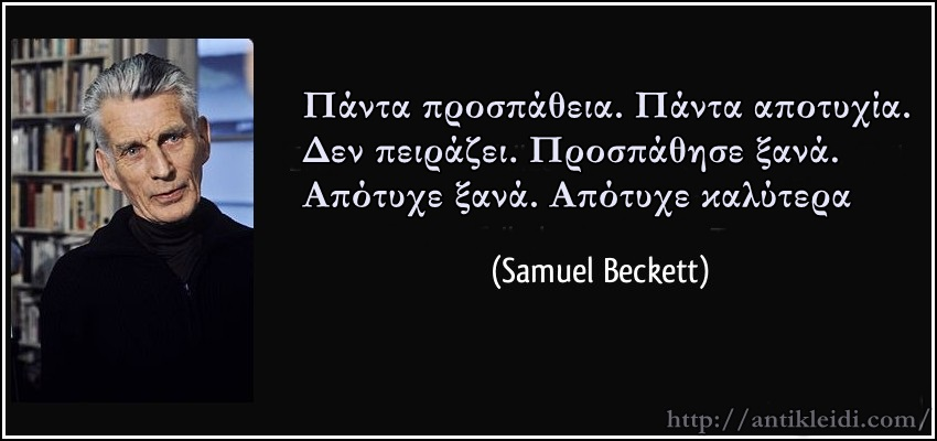 antikleidiever-tried-ever-failed-no-matter-try-again-fail-again-fail-better-samuel-beckett