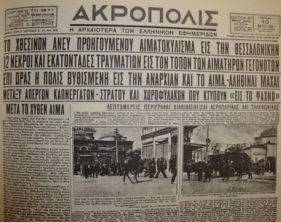 AkropolisNEWSPAPER