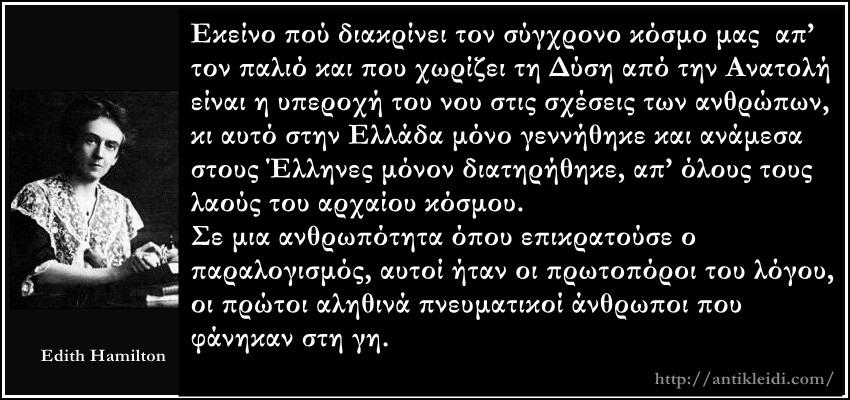edith-hamilton