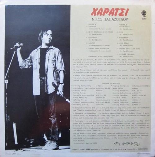 Το οπισθόφυλλο του LP ''Χαράτσι'' (Lyra, 1984) του Νίκου Παπάζογλου