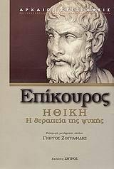 epikurus