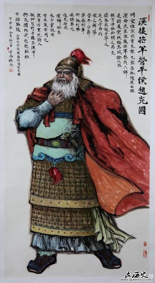 Zhao Chongguo (赵充国)