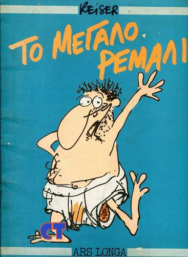 reiser-to-megalo-remali-cover-ct