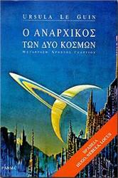 anarxikos-2-kosmon