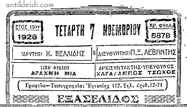 makedonia1928