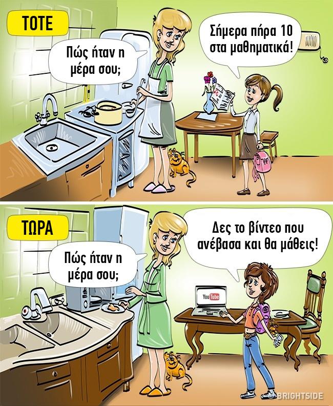 14 σκίτσα που δείχνουν πόσο η σημερινή παιδική ηλικία διαφέρει από την δική μας - εικόνα 5