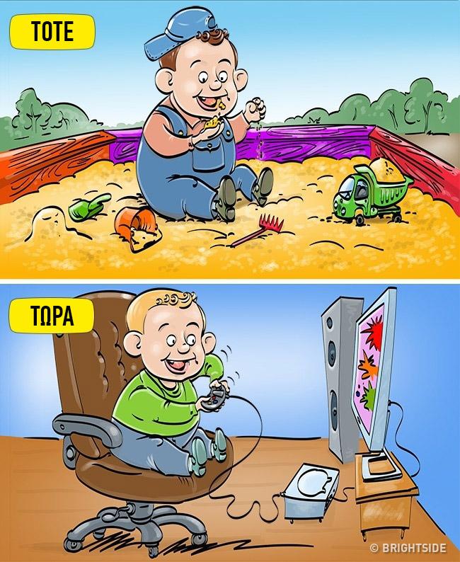 14 σκίτσα που δείχνουν πόσο η σημερινή παιδική ηλικία διαφέρει από την δική μας - εικόνα 1