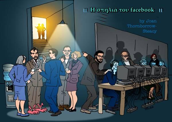 Η σπηλιά του facebook